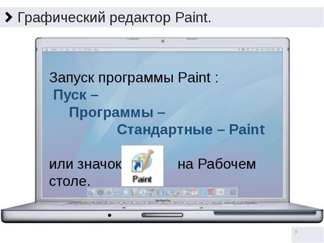 Графический редактор Paint. Запуск программы Paint : Пуск – Программы – Станд...