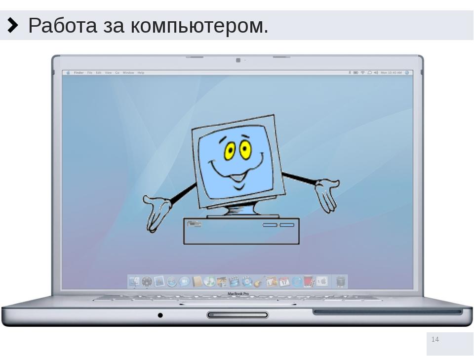 Работа за компьютером.