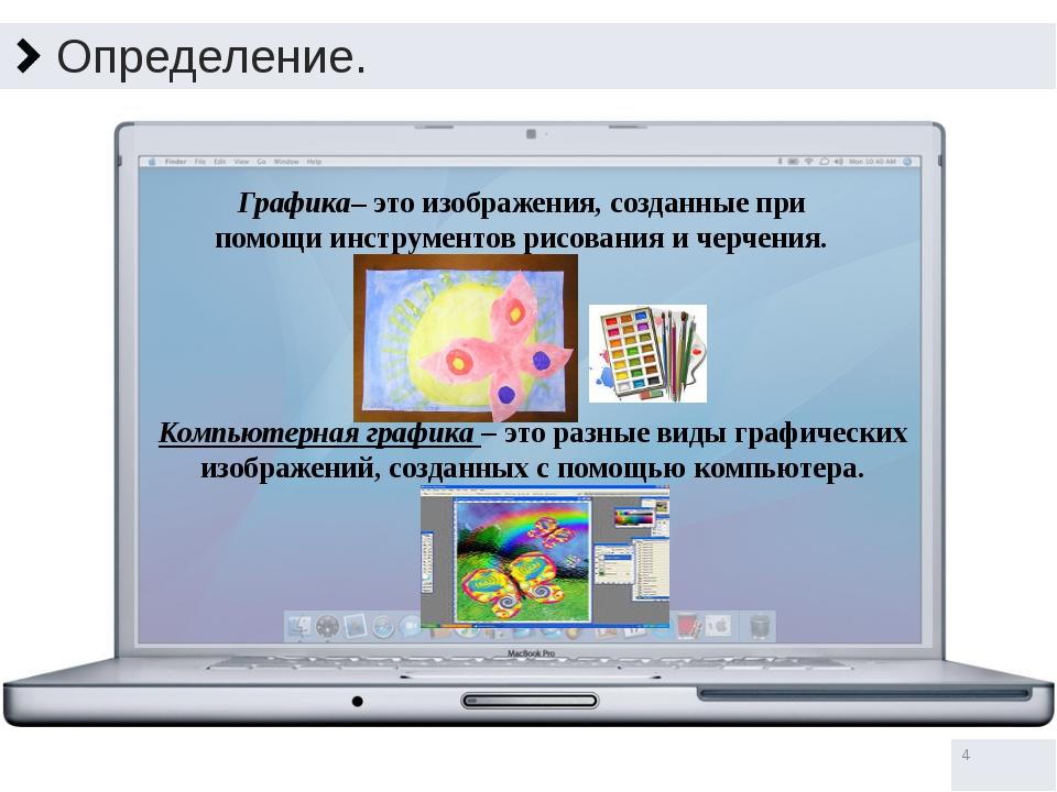 Определение. Компьютерная графика – это разные виды графических изображений,...