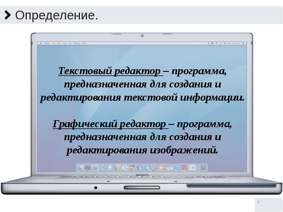 Определение. Текстовый редактор – программа, предназначенная для создания и р...