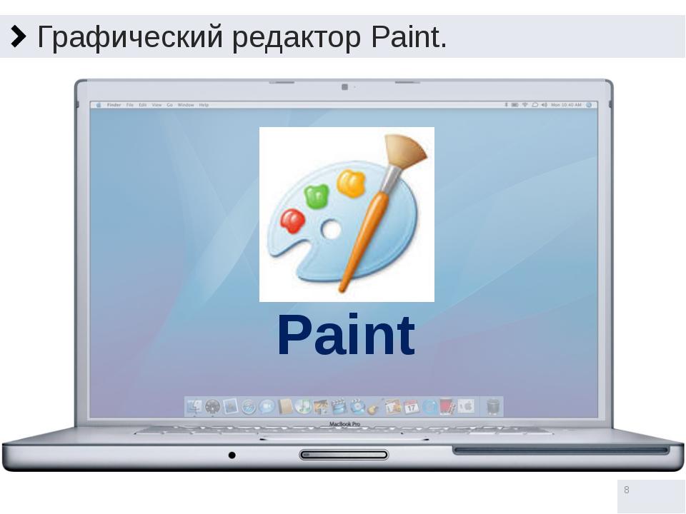 Графический редактор Paint. Paint