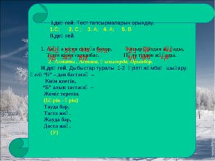 І.деңгей. Тест тапсырмаларын орындау. 1.С; 2. С ; 3. А; 4. А; 5. В ІІ.деңгей
