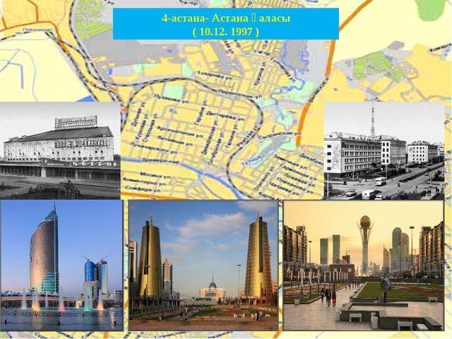 4-астана- Астана қаласы ( 10.12. 1997 )