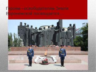 Героям –освободителям Земли Воронежской посвящается…