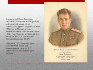 Черняховский Иван Данилович - советский полководец, командующий войсками 60-