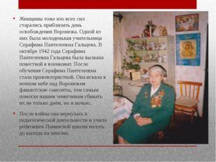 Женщины тоже изо всех сил старались приблизить день освобождения Воронежа. О