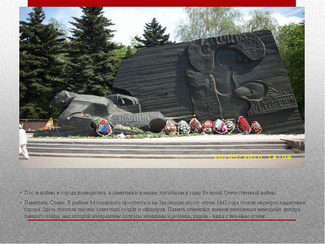 После войны в городе возводились и памятники воинам, погибшим в годы Великой...