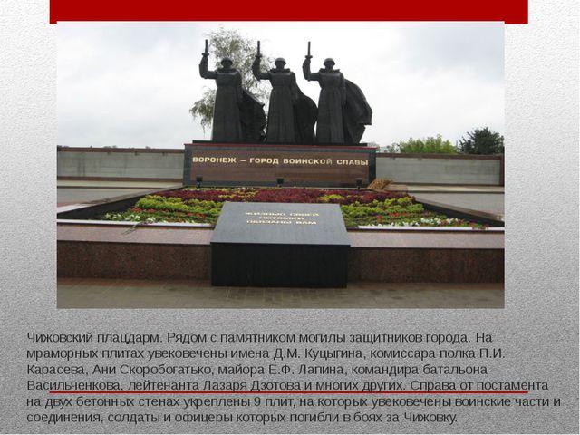 Чижовский плацдарм. Рядом с памятником могилы защитников города. На мраморных...