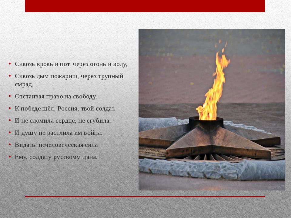 Сквозь кровь и пот, через огонь и воду, Сквозь дым пожарищ, через трупный см...