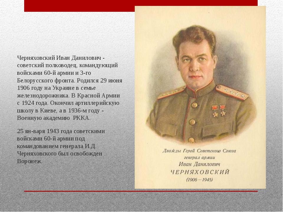 Черняховский Иван Данилович - советский полководец, командующий войсками 60-...