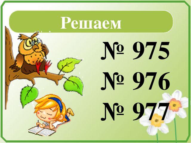 Решаем № 975 № 976 № 977