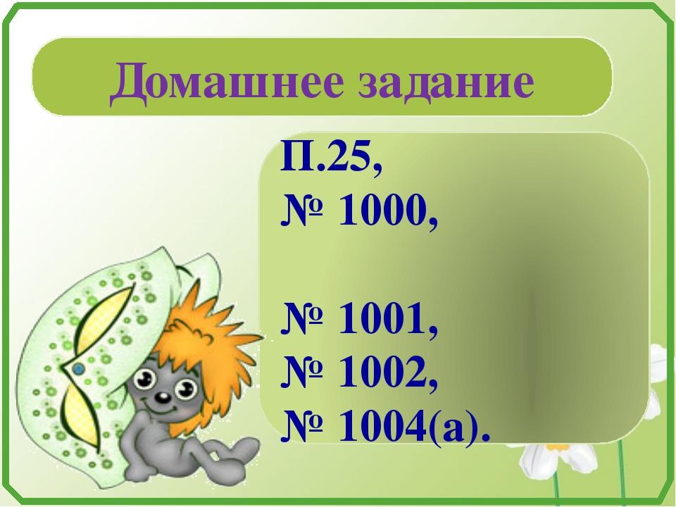 Домашнее задание П.25, № 1000, № 1001, № 1002, № 1004(а).