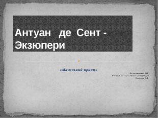 «Маленький принц» Мускатновская ОШ Учитель русского языка и литературы Б