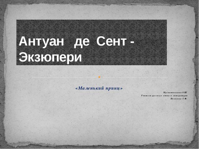 «Маленький принц» Мускатновская ОШ Учитель русского языка и литературы Б...
