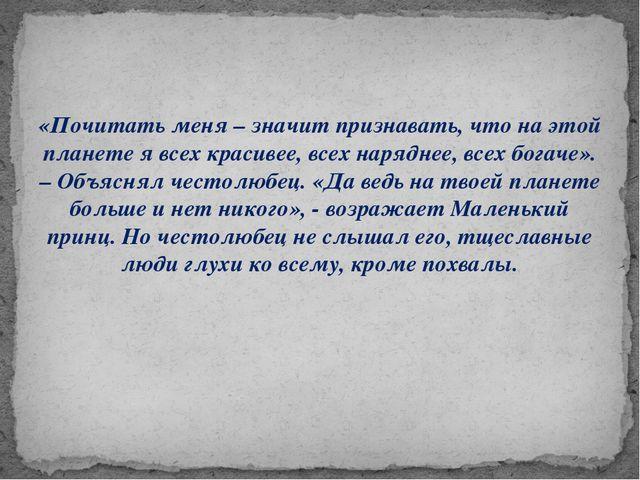«Почитать меня – значит признавать, что на этой планете я всех красивее, всех...