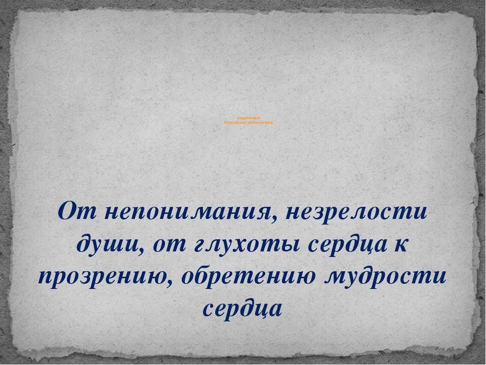 От непонимания, незрелости души, от глухоты сердца к прозрению, обретению му...