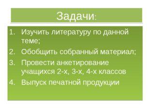 Задачи: Изучить литературу по данной теме; Обобщить собранный материал; Прове