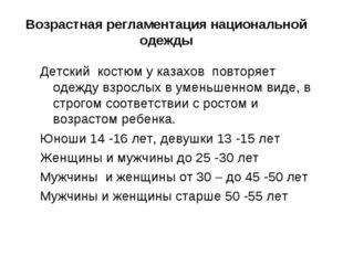 Возрастная регламентация национальной одежды Детский костюм у казахов повторя