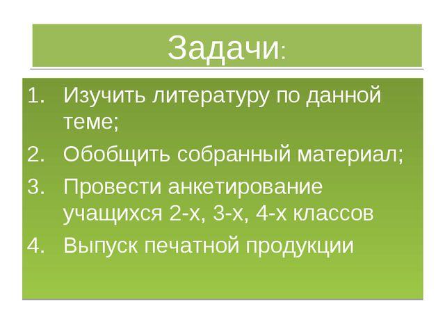 Задачи: Изучить литературу по данной теме; Обобщить собранный материал; Прове...