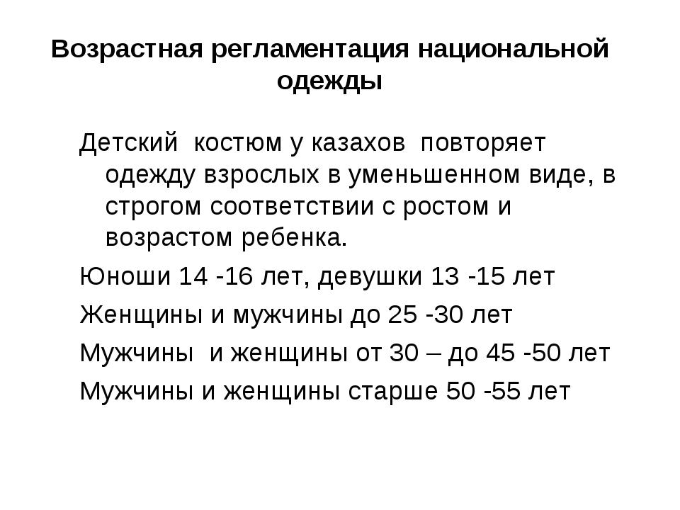 Возрастная регламентация национальной одежды Детский костюм у казахов повторя...