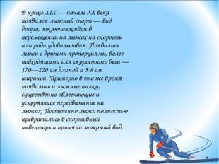 В конце XIX — начале XX века появился лыжный спорт — вид досуга, заключающийс