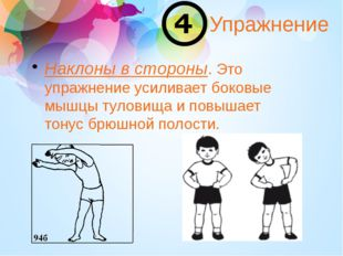 Упражнение Наклоны в стороны. Это упражнение усиливает боковые мышцы туловища