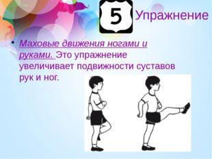 Упражнение Маховые движения ногами и руками. Это упражнение увеличивает подви