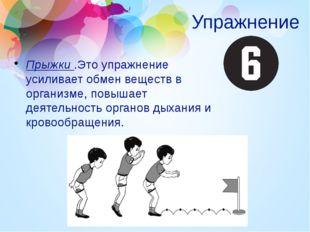 Упражнение Прыжки .Это упражнение усиливает обмен веществ в организме, повыша