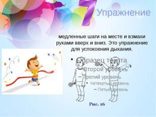 Упражнение медленные шаги на месте и взмахи руками вверх и вниз. Это упражнен