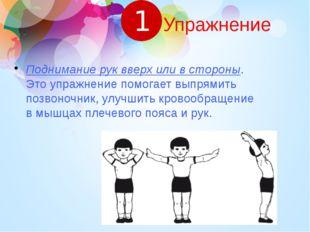 Упражнение Поднимание рук вверх или в стороны. Это упражнение помогает выпрям