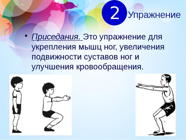 Упражнение Приседания. Это упражнение для укрепления мышц ног, увеличения под...