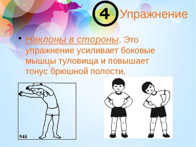 Упражнение Наклоны в стороны. Это упражнение усиливает боковые мышцы туловища...