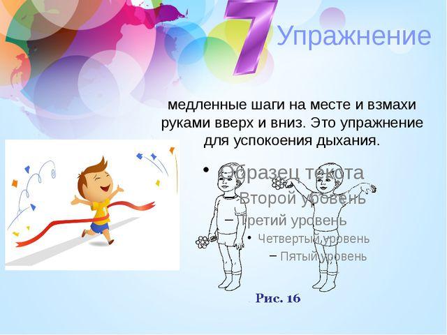 Упражнение медленные шаги на месте и взмахи руками вверх и вниз. Это упражнен...