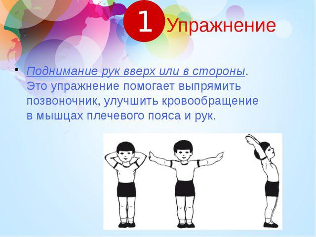 Упражнение Поднимание рук вверх или в стороны. Это упражнение помогает выпрям...