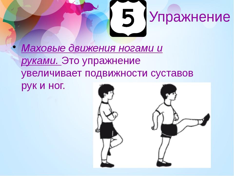 Упражнение Маховые движения ногами и руками. Это упражнение увеличивает подви...