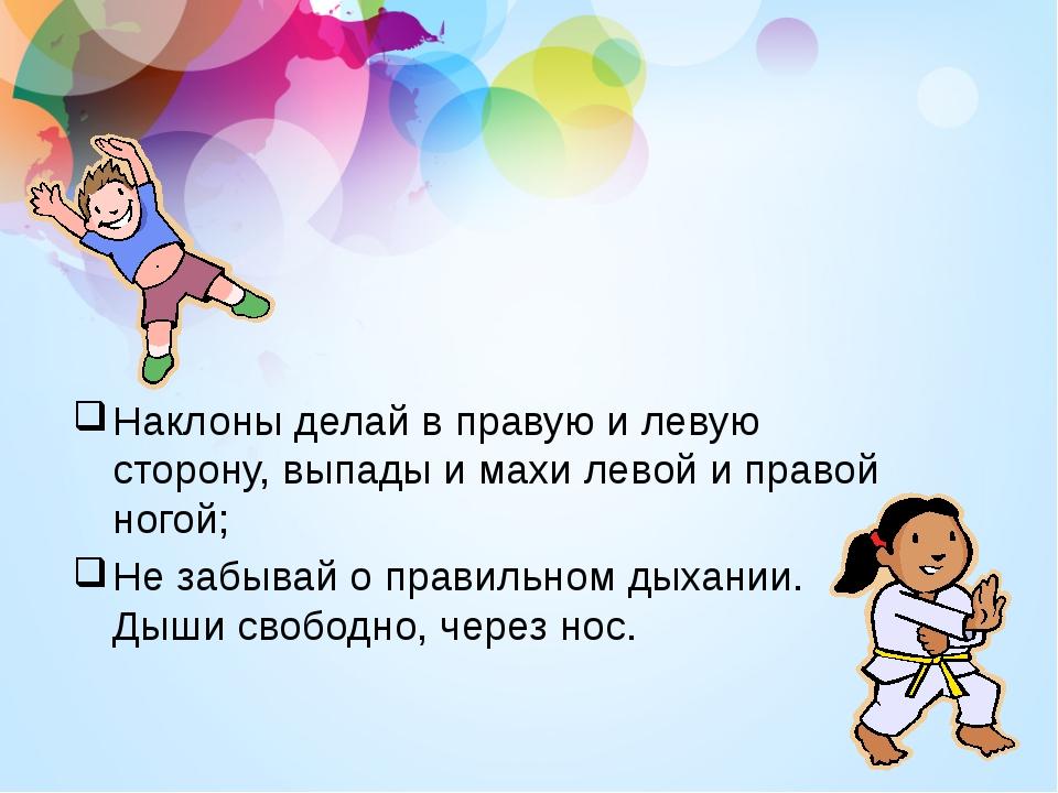 Наклоны делай в правую и левую сторону, выпады и махи левой и правой ногой; Н...