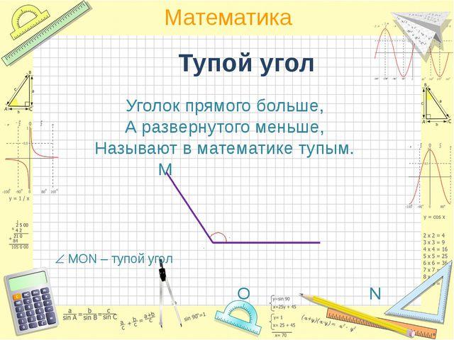 Тупой угол Уголок прямого больше, А развернутого меньше, Называют в математи...