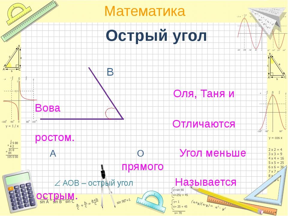Острый угол В Оля, Таня и Вова Отличаются ростом. А О Угол меньше прямого ...