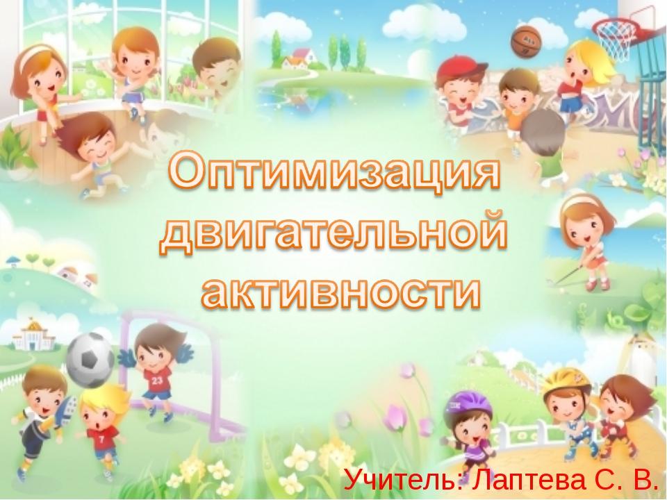 Учитель: Лаптева С. В.