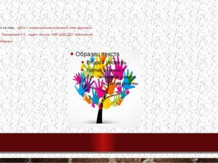 Презентация на тему: «Дети с ограниченными возможностями здоровья» выполнила: