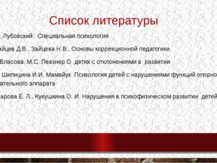 Список литературы В.И. Лубовский  Специальная психология 3 Зайцев Д.В., За
