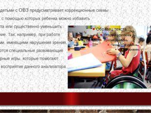Работа с детьми с ОВЗ предусматривает коррекционные схемы обучения, с помощью