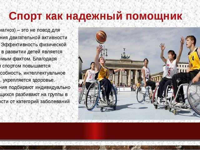 Спорт как надежный помощник ОВЗ (диагноз) – это не повод для уменьшения двига...