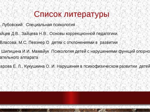 Список литературы В.И. Лубовский  Специальная психология 3 Зайцев Д.В., За...