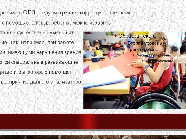 Работа с детьми с ОВЗ предусматривает коррекционные схемы обучения, с помощью...