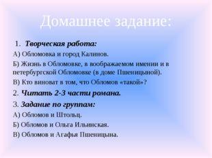 Домашнее задание: 1. Творческая работа: А) Обломовка и город Калинов. Б) Жизн