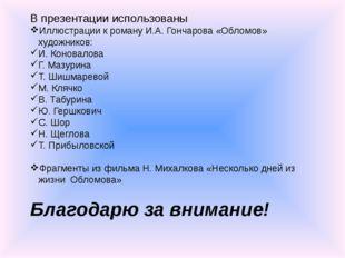 В презентации использованы Иллюстрации к роману И.А. Гончарова «Обломов» худо