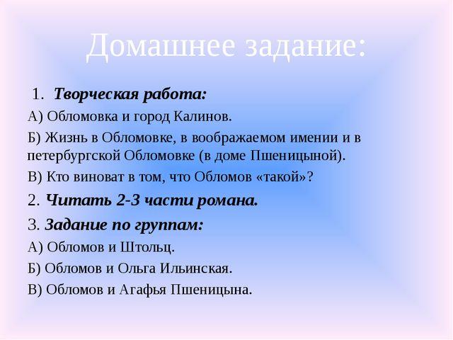 Домашнее задание: 1. Творческая работа: А) Обломовка и город Калинов. Б) Жизн...
