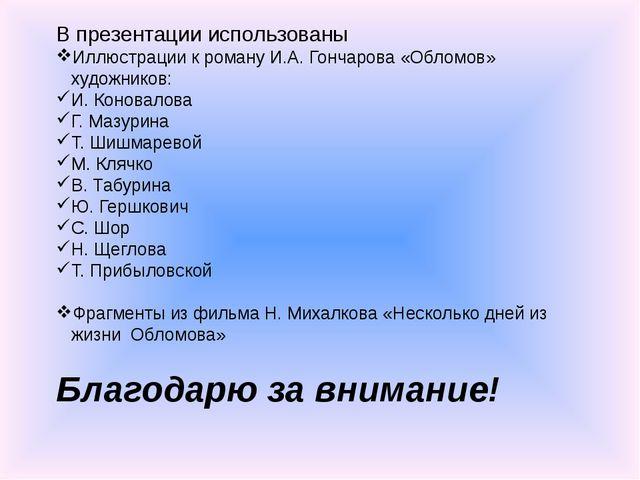 В презентации использованы Иллюстрации к роману И.А. Гончарова «Обломов» худо...