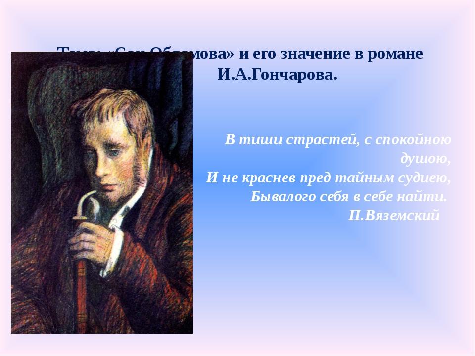 Тема: «Сон Обломова» и его значение в романе И.А.Гончарова. В тиши страстей,...